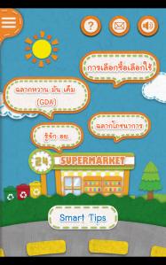 Screenshot_2013-08-22-10-49-39 (1)