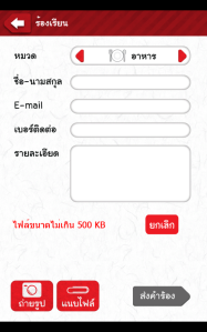 Screenshot_2013-08-22-10-50-23 (1)
